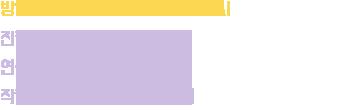 방송 : 7월23일~27일 표준FM 밤12시5분 (28일,29일 밤 12시) ~ 1시 /   진행자 : 정일훈 / 연출 : 손뿌잉, 엄재웅, 조민경  |  작가 : 이고운, 김경민 홍보어벤져스 : 박은주, 최현정, 이채원, 정영은