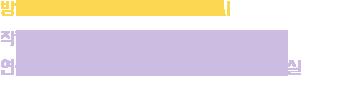 방송 : 표준FM 매일새벽 1시 ~ 2시      작가 : 김은선, 임선빈, 서화정, 이채원     연출 : 손뿌잉, 정영선, 최지민     조연출 : 김실