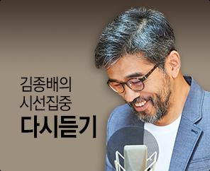 김종배의 시선집중 다시듣기