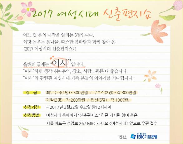 2017 여성시대 신춘편지쇼