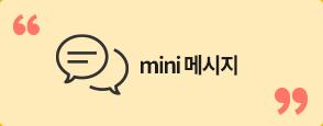mini 메시지