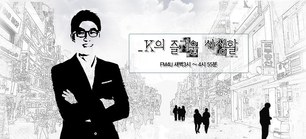 MBC FM4U K의 즐거운 사생활 백그라운드 이미지 입니다.