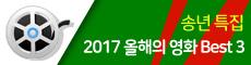 송년 특집 2017 올해의 영화 Best 3