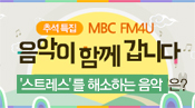 ��Ư�� MBC FM4U ������ �Բ� ���ϴ�. '��Ʈ����'�� �ؼ��ϴ� ������?