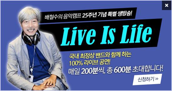 ��ö���� ����ķ�� 25�ֳ� ��� Ư�� ����! Live Is Life. ���� ������ ���� �Բ� �ϴ� 100% ���̺� ��! ���� 200�о�, �� 600�� �ʴ��մϴ�! ��û�ϱ�
