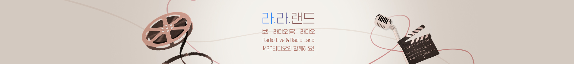 보는라디오 듣는라디오 Radio Live & Radio Land MBC 라디오와 함께해요!