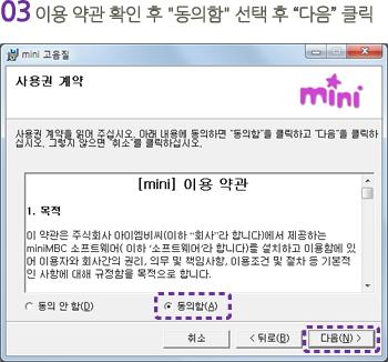 """03.이용 약관 확인 후 """"동의함""""선택 후 """"다음""""클릭"""