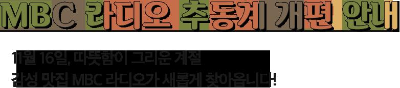 MBC 라디오 추동계 개편 안내, 11월 16일 따뜻함이 그리운 계절. 감성 맛집 MBC 라디오가 새롭게 찾아옵니다!