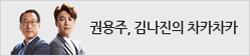 권용주, 김나진의 차카차카