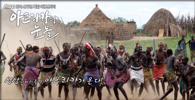 아프리카의 눈물