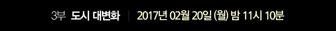 3부 도시 대변화 '회복' 2017년 2월 20일 (월) 밤 11시 10분