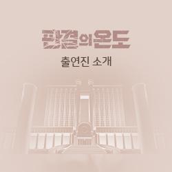 판결의 온도 출연진 소개