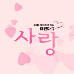 2018 휴먼다큐 사랑