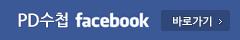 PD수첩 페이스북 이동하기