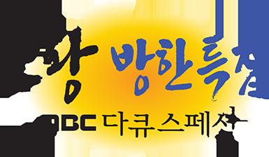 교황과 순교자들 MBC 다큐 스페셜