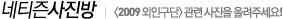 네티즌사진방