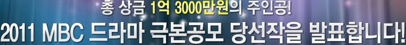 총 상금 1억 3000만원의 주인공! 2011 MBC 드라마 극본공모 당선작을 발표합니다!