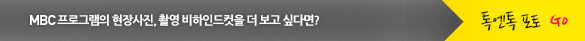 MBC 프로그램의 현장사진, 촬영 비하인드컷을 더 보고 싶다면? 톡앤톡 포토 Go