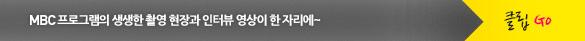 MBC ���α��� ����� �Կ� ����� ���ͺ� ������ �� �ڸ���~ Ŭ�� Go
