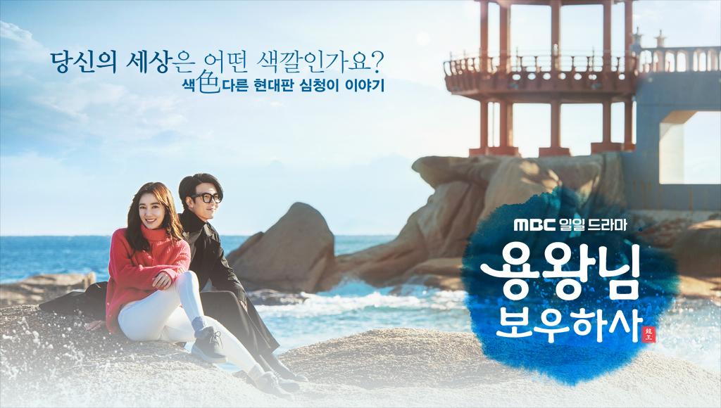 용왕님보우하사 포스터-1