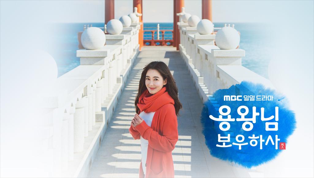 용왕님보우하사 포스터-2