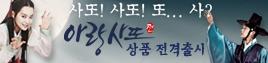 <아랑사또전> 상품 전격 출시!