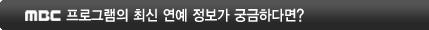 MBC 프로그램의 최신 연예 정보가 궁금하다면?