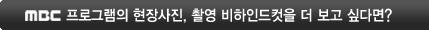 MBC 프로그램의 현장사진, 촬영 비하인드컷을 더 보고 싶다면?