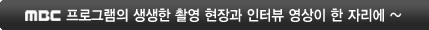 MBC 프로그램의 생생한 촬영 현장과 인터뷰 영상이 한 자리에~