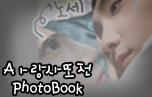 Aㅏ랑사또전 PhotoBook