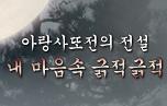 아랑사또전의 전설, 내마음속 긁적긁적!