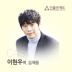 CAST 이현우 역 김재원