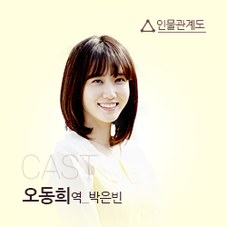 CAST 오동희 역 박은빈