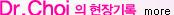 Dr.Choi 의 현장기록