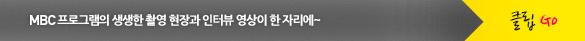 MBC 프로그램의 생생한 촬영 현장과 인터뷰 영상이 한 자리에~클립 GO