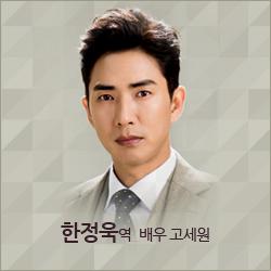 한정욱역 배우 고세원