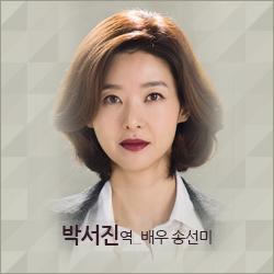 박서진역 배우 송선미