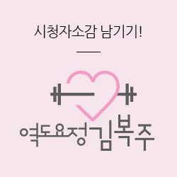역도요정 김복주 기대평 남기기!