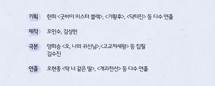 역도요정 김복주 제작진