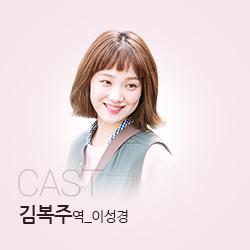 CAST 김복주 역 이성경