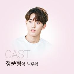 CAST 정준형 역 남주혁