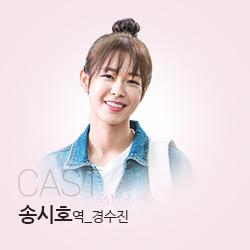 CAST 송시호 역 경수진