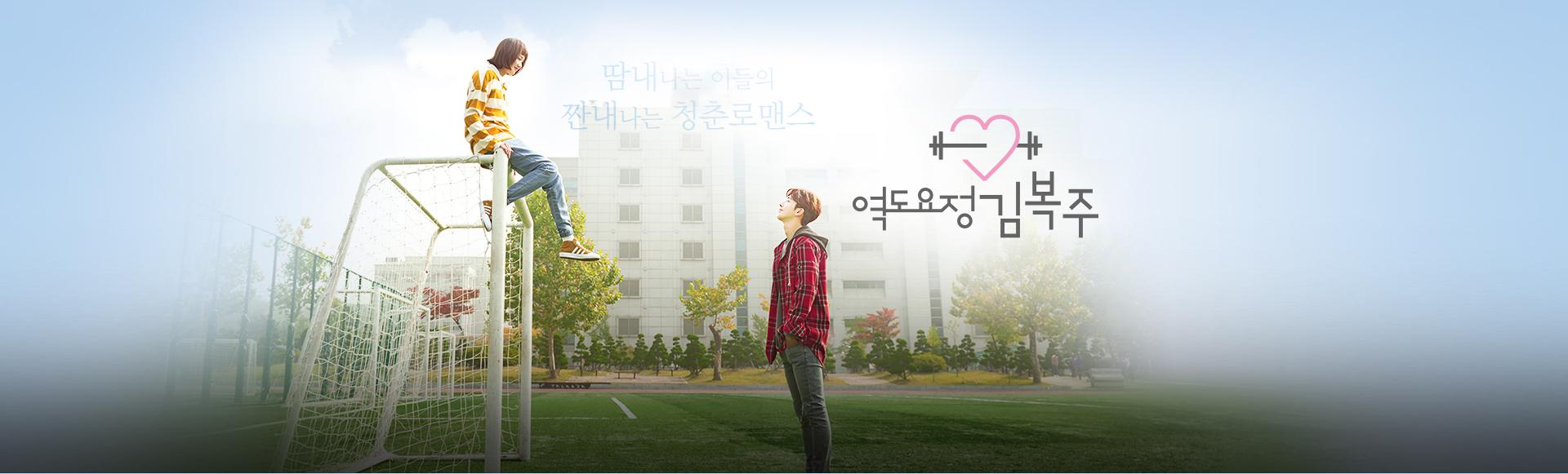 역도요정 김복주 포스터_2
