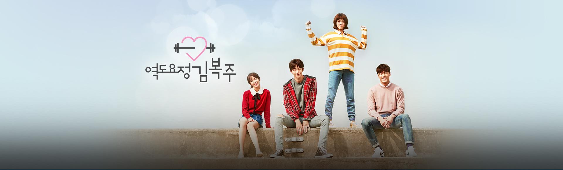 역도요정 김복주 포스터_3