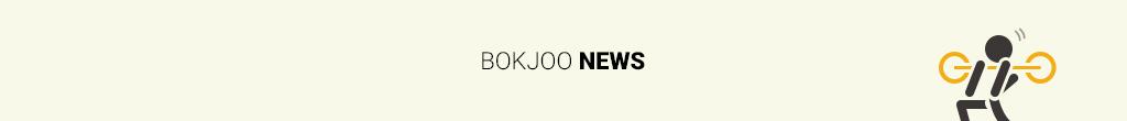 역도요정 김복주 뉴스