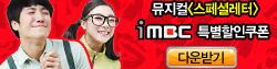 뮤지컬 <스페셜레터> iMBC 틀별할인쿠폰 다운받기