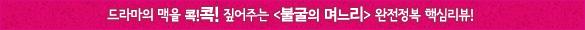 드라마의 맥을 콕!콕! 짚어주는 <불굴의 며느리> 완전정복 핵심리뷰!