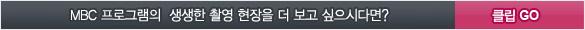 MBC 프로그램의  생생한 촬영 현장을 더 보고 싶으시다면? 클립 GO