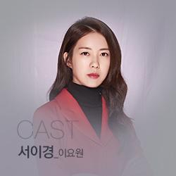 CAST 서이경 역 이요원