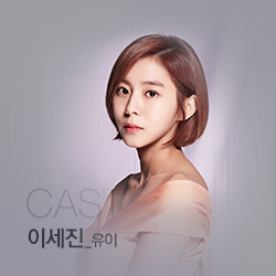 CAST 이세진 역 유이